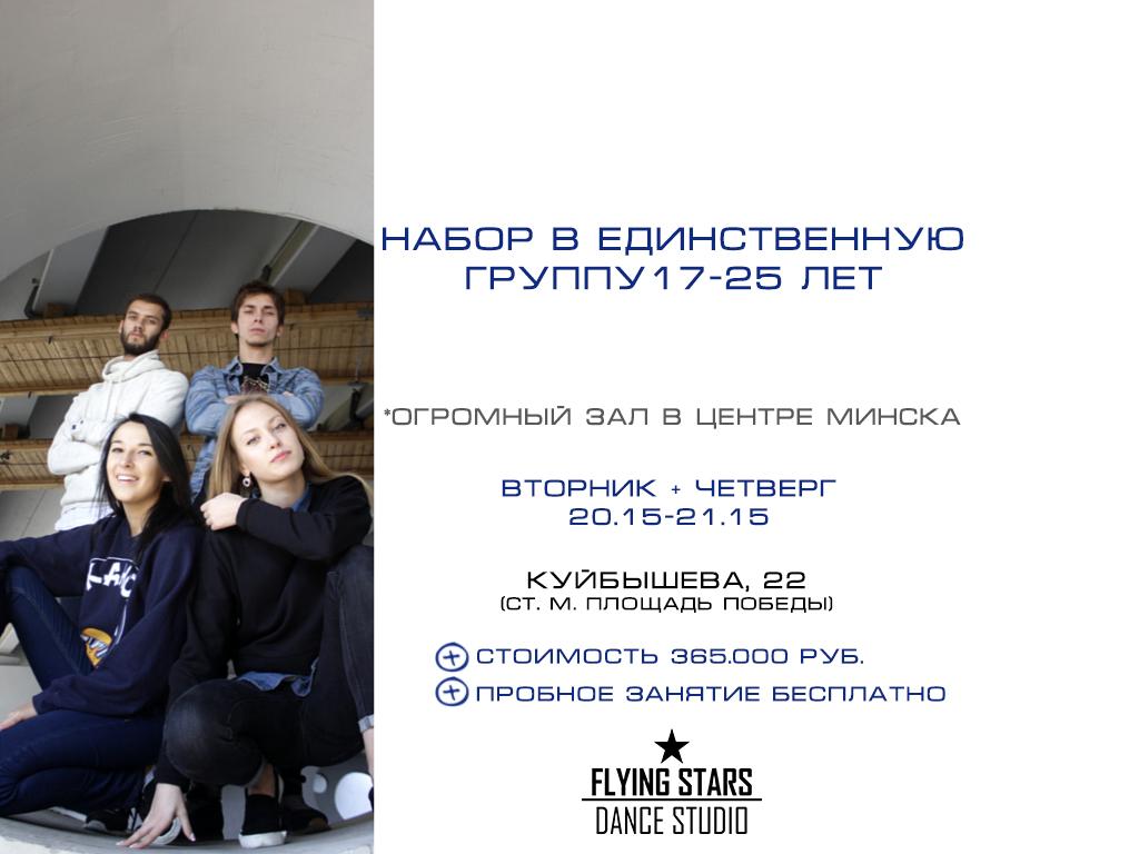 Новая группа по хип-хопу и уличным танцам для взрослых (Минск)