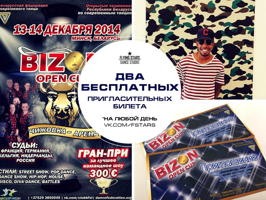 Розыгрыш пригласительных на чемпионат Bizon Open Cup 2014 (Minsk)