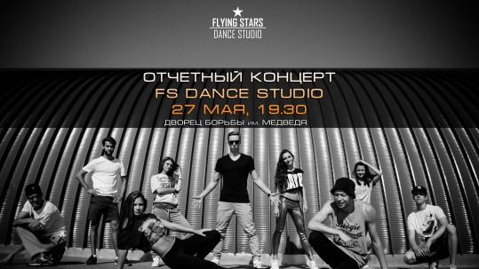 Отчетный концерт школы танцев Flying Stars - 27 мая 2016 в Минске