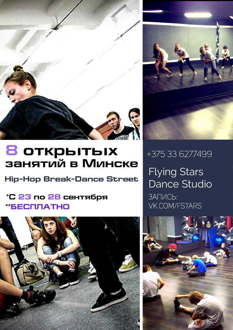 Бесплатные открытые занятия в школе танцев Flying Stars (Минск)