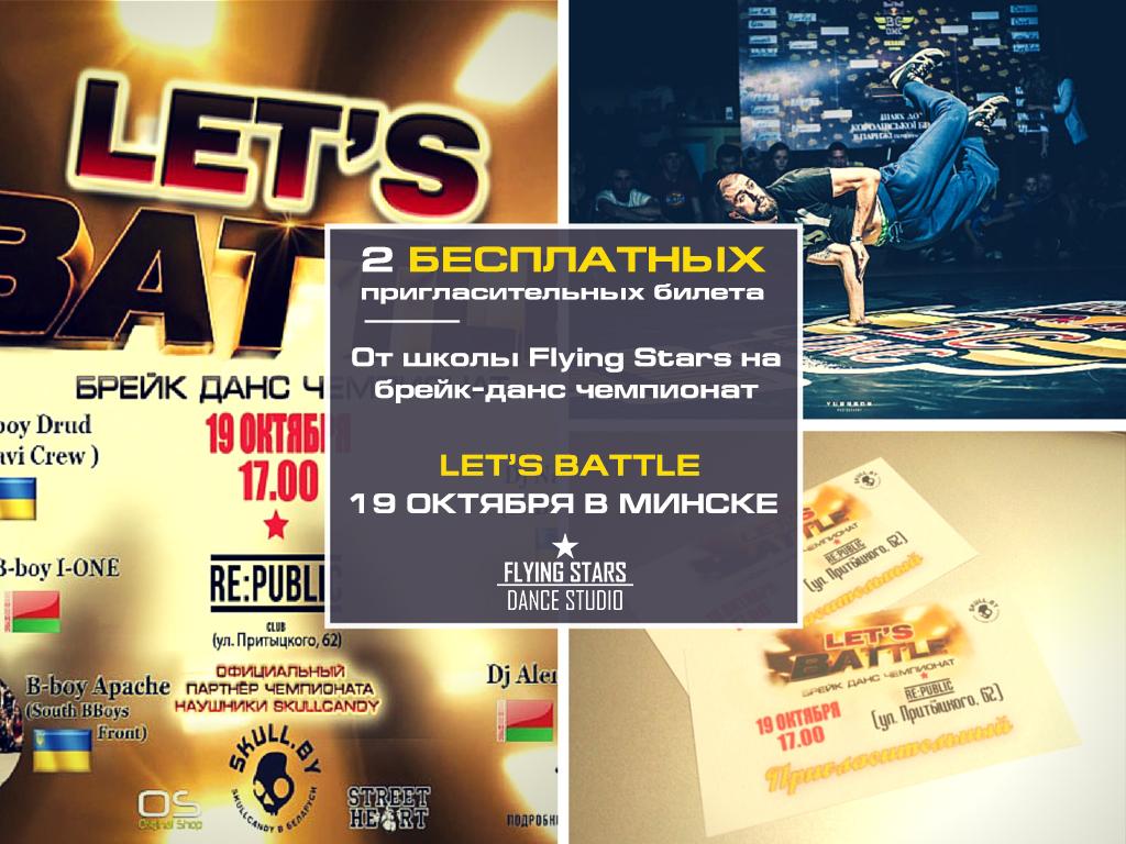 Брейк-данс чемпионат Let's Battle 2014 - Минск