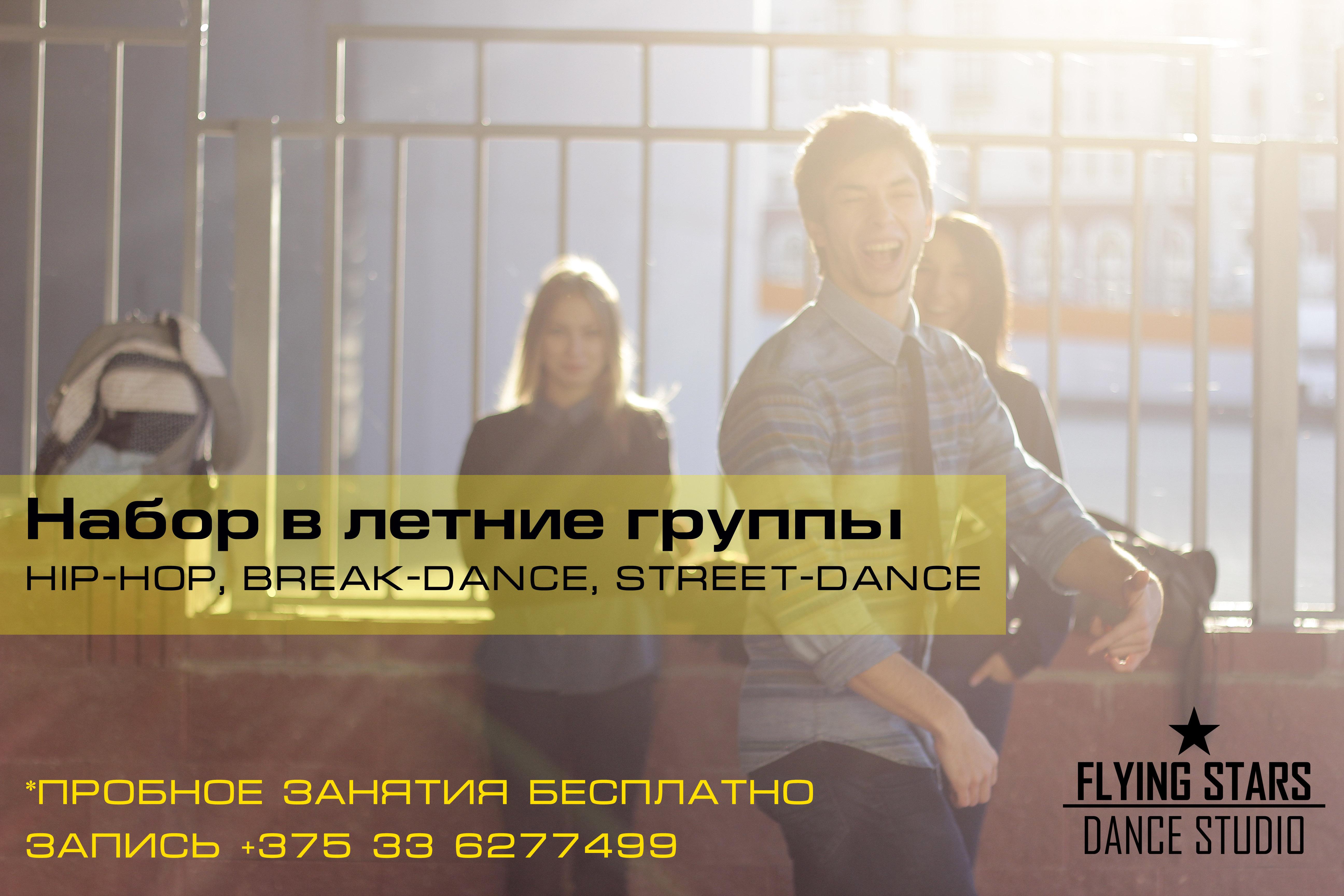Набор в летние группы - школа современных танцев в Минске