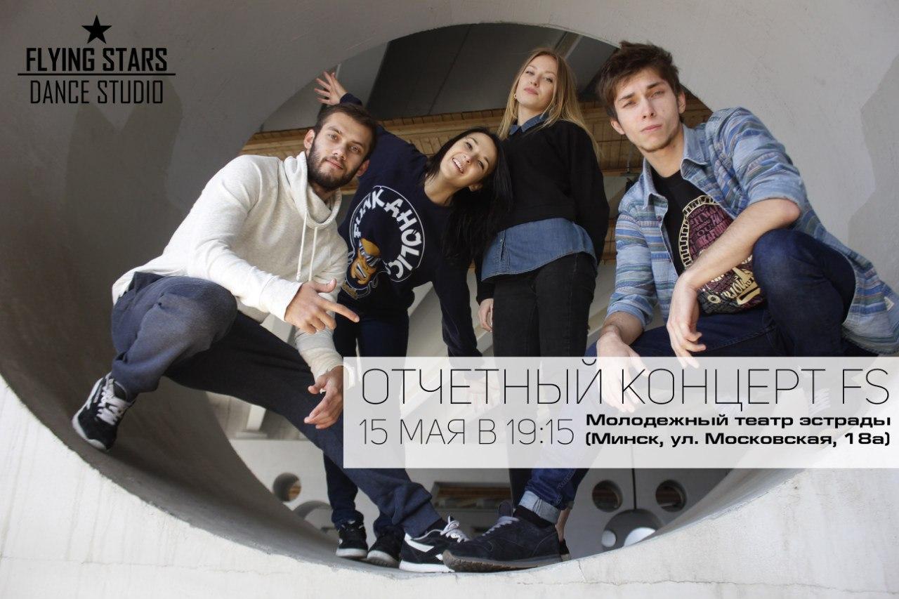 Отчетный концерт школы танцев Flying Stars (Минск)